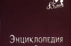 enciklopediya-tyumgu-85-let-zagvyazinskaya-ilin