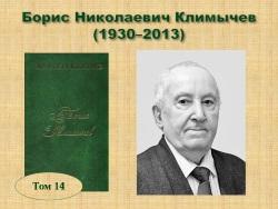 boris-klimyichev-t-14