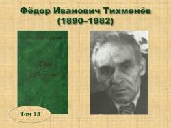fedor-tikhmenev-t-13