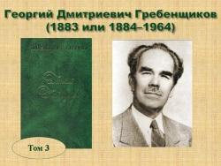georgiy-grebenshchikov-t-3