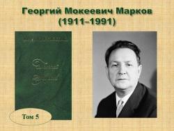 georgiy-markov-t-5