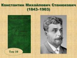 konstontin-stanyukovich-t-10