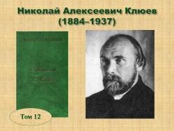 nikolay-klyuev-t-12