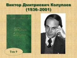 viktor-kolupaev-t-9