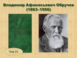 vladimir-obruchev-t-11