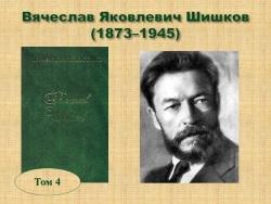vyacheslav-shishkov-t-4-%d0%ba%d0%be%d0%bf%d0%b8%d1%8f