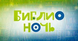 biblionoc_lipetsk