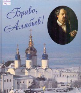 bravo-alyabyev
