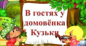 v-gostyakh-u-domovenka-kuzi-5