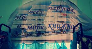 knizhnaya-vyistavka