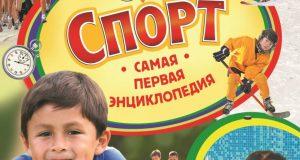 __samaya_pervaya_entsiklopediya-_sport