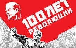 100-let-revolyzija