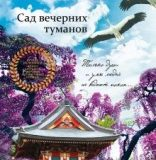 sad-tymanov