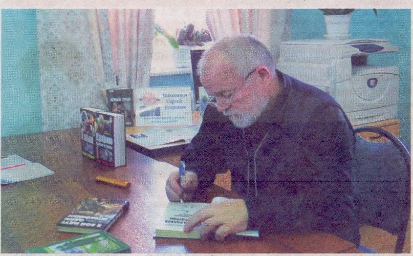 Сергей Михеенков