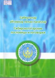 sibirskie