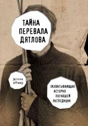 donni_ejchar__tajna_perevala_dyatlova-_zahvatyvayuschaya_istoriya_pogibshej_eksp