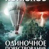 fedor-konyxov