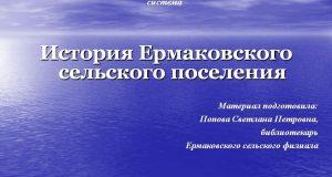 ermakovo-proekt