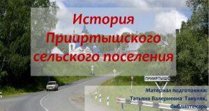 priirtyshskij_proekt