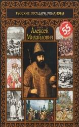 aleksei-mixailovic