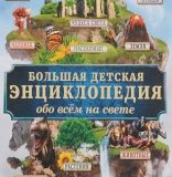 bolshai-kniga
