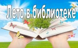 leto-v-biblioteke