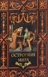ostraymie-mira
