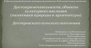 degtjirevo