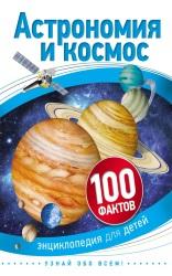 astronomij