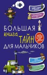 bolshaia-kniga-dlia-malcikov