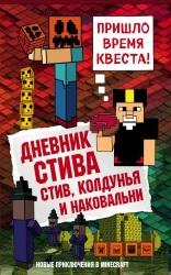 dnevnik-stiva