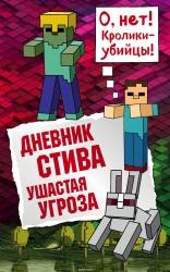 dnevnik-stiva1
