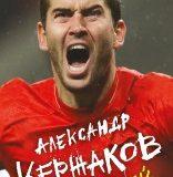 kerjakov