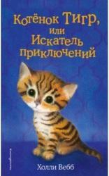 kotenok-tigr