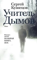 ycitel-dimov