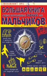 kniga-dlia-malcikov