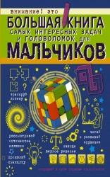 kniga-dlia-malcikov2