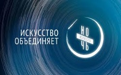 noc-iskysstv