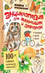 enciklopedia-dlia-malcishek-i-devcenok