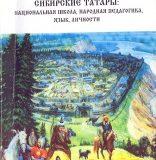 sibirskie-tatari