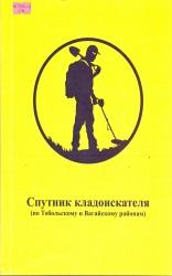 spytnik-kladoiskatelia