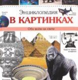 enciklopedia-v-kartinkax