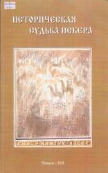istoriceskai-sydba-iskera