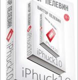 iphuck-10