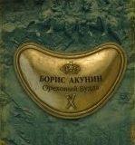 orexovyi-bydda