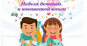 nedelya-detskoj-knigi-v-2019-godu-foto