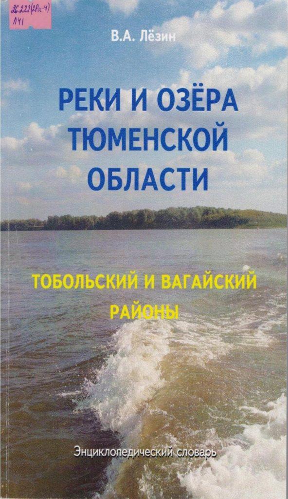 В. А. Лёзин