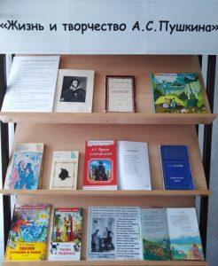 Книжная выставка в Ворогушинском филиале