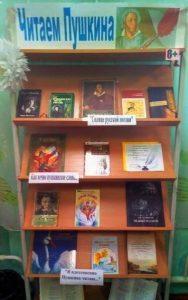 Книжная выставка в Карачинском филиале