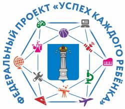 logotip-federal-nogo-proekta-uspekh-kazhdogo-rebenka